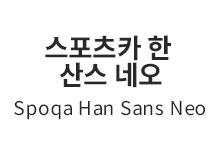 [추천] 스포카 한 산스 네오
