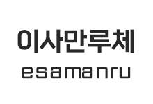 [추천] 공게임 이사만루체