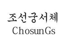 [바탕체] 조선일보 궁서체