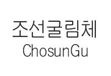 [돋움] 조선굴림체