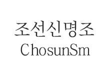 [바탕체] 조선일보 조선신명조