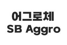 [추천] 어그로체 샌드박스