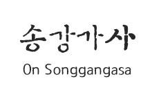 [추천] 송강가사