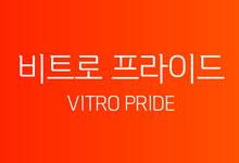 [추천] 비트로 프라이드체