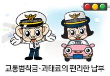 교통 범칙금 온라인 조회 납부방법