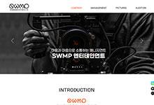 [웹] swmp 에스더블유엠피